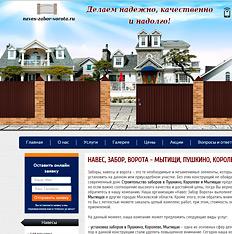 Реклама сайта на заборе яндекс метрика не учитывает директ